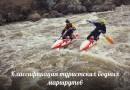 Классификация туристских водных маршрутов