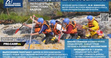 Обучение в школе по подготовке туристских кадров
