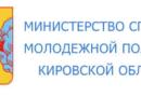 Календарный план Кировской области на 2019 год